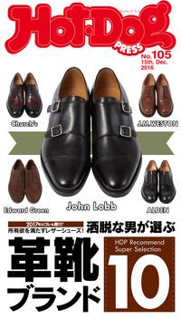 Hot-Dog PRESS (ホットドッグプレス) no.105 洒脱な男が選ぶ革靴ブランド10 2017年はコレを履け!