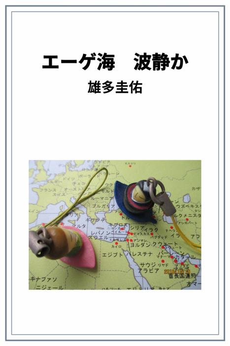 エーゲ海 波静か-電子書籍-拡大画像
