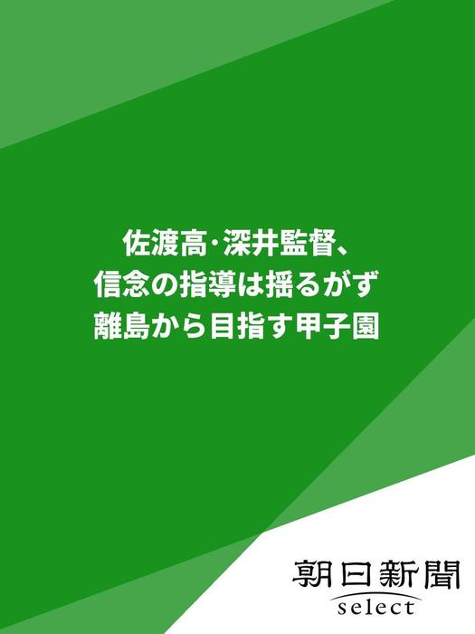 佐渡高・深井監督、信念の指導は揺るがず 離島から目指す甲子園-電子書籍-拡大画像