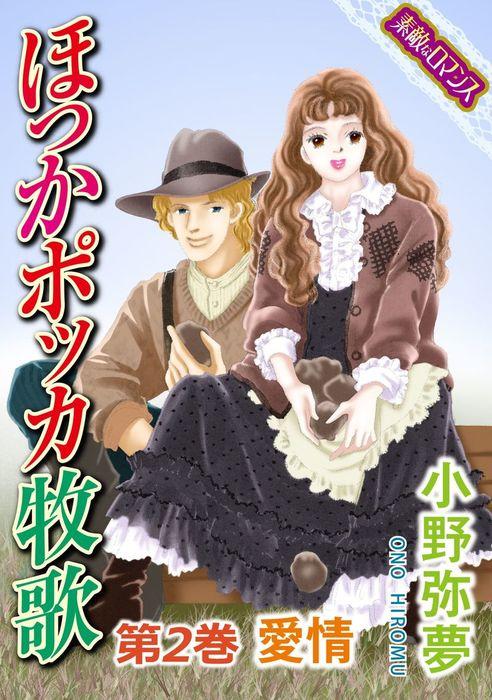【素敵なロマンスコミック】ほっかポッカ牧歌 第2巻 愛情拡大写真