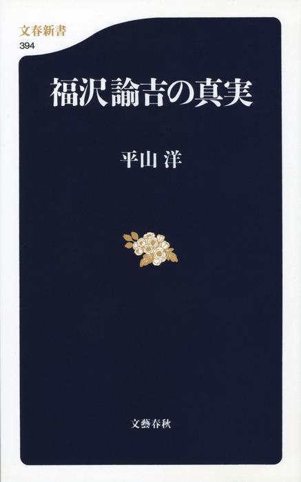 福沢諭吉の真実拡大写真