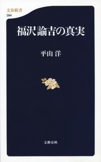 福沢諭吉の真実-電子書籍