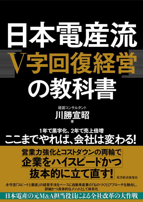 日本電産流「V字回復経営」の教科書拡大写真