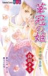 華冠の姫 ―安倍晴明恋語り―-電子書籍