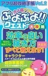 アプリ超攻略手帳Vol.2-電子書籍