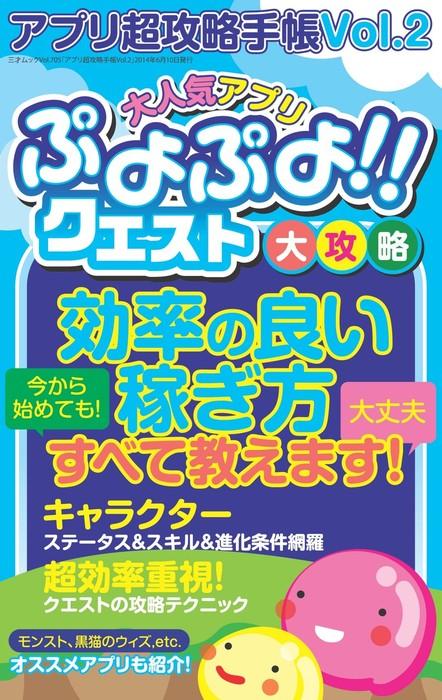 アプリ超攻略手帳Vol.2拡大写真
