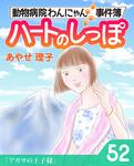 ハートのしっぽ52-電子書籍