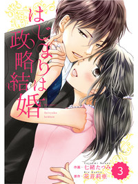 comic Berry's はじまりは政略結婚 3巻