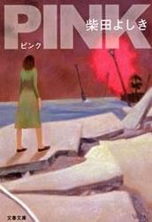 PINK-電子書籍