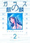 ガラスの麒麟 (2)-電子書籍