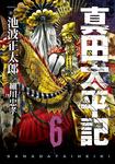 真田太平記 6巻-電子書籍