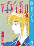魔女娘ViVian 4-電子書籍