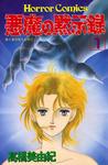 悪魔の黙示録(1)-電子書籍