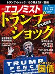 週刊エコノミスト (シュウカンエコノミスト) 2016年11月22日号-電子書籍
