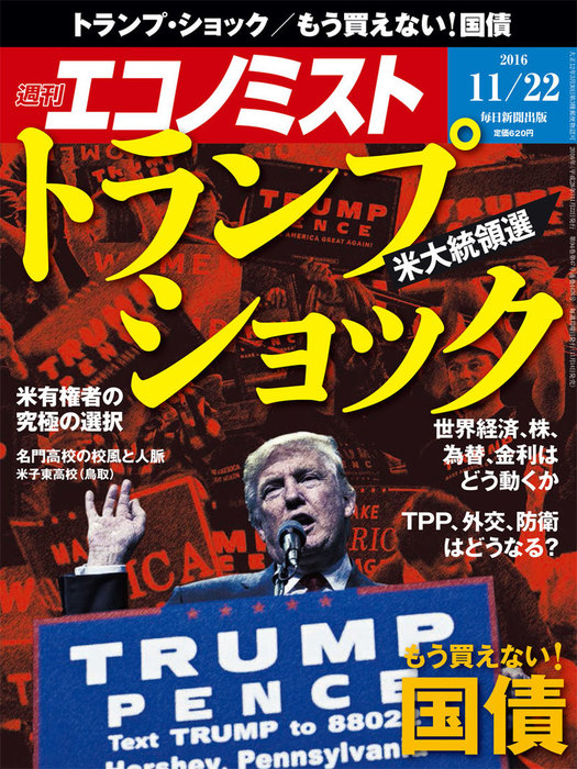 週刊エコノミスト (シュウカンエコノミスト) 2016年11月22日号-電子書籍-拡大画像