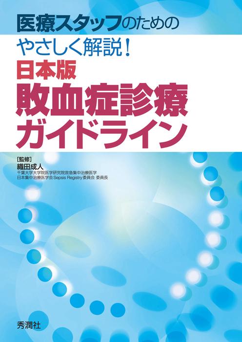 医療スタッフのための やさしく解説!日本版敗血症診療ガイドライン拡大写真
