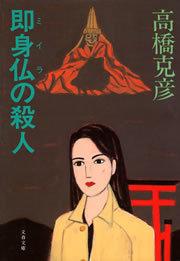 即身仏(ミイラ)の殺人-電子書籍