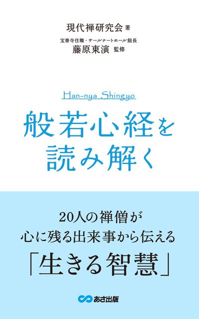『般若心経』を読み解く(あさ出版電子書籍)-電子書籍