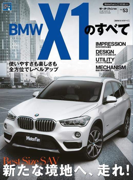 インポートシリーズ  Vol.53 BMW X1のすべて拡大写真