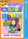 鳥山明のヘタッピマンガ研究所 あなたも 漫画家になれる!かもしれないの巻-電子書籍