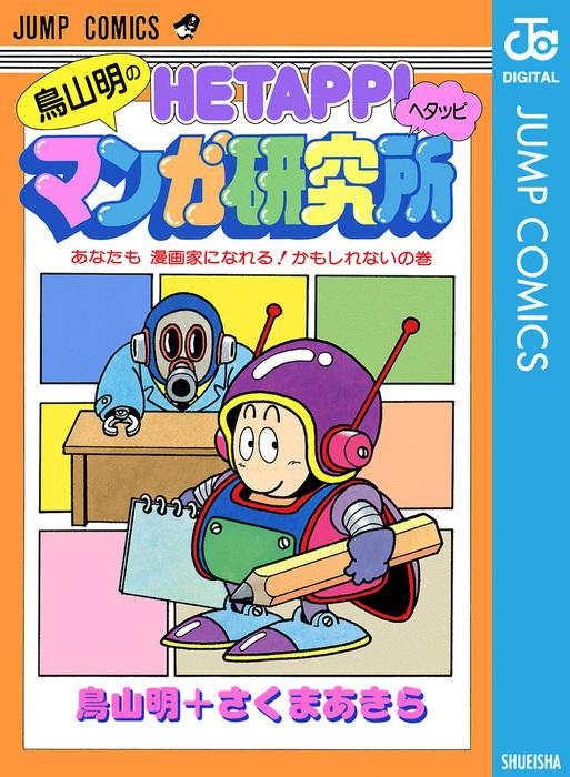 鳥山明のヘタッピマンガ研究所 あなたも 漫画家になれる!かもしれないの巻-電子書籍-拡大画像