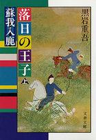 落日の王子 蘇我入鹿(文春文庫)