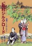 上州島村シルクロード-電子書籍