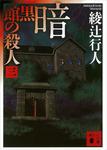 暗黒館の殺人(三)-電子書籍
