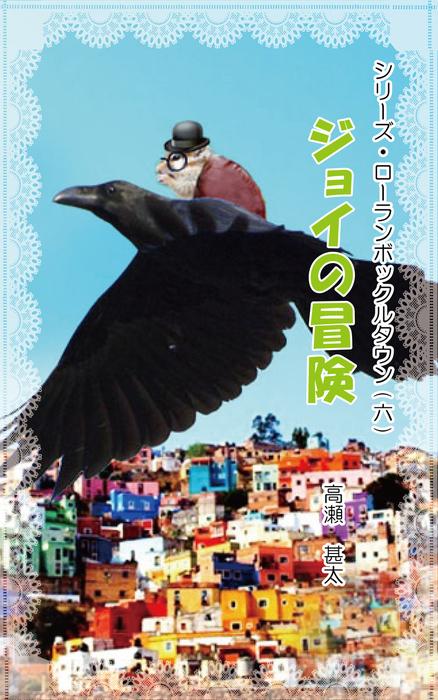 シリーズ・ローランボックルタウン6 ジョイの冒険拡大写真
