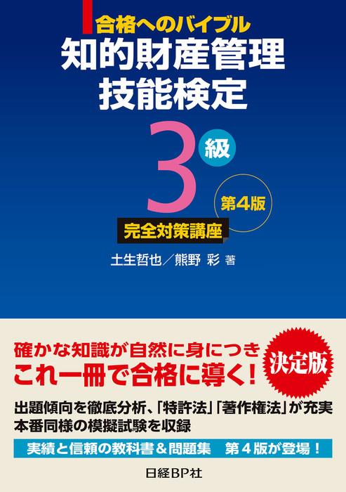 知的財産管理技能検定3級 完全対策講座 第4版拡大写真