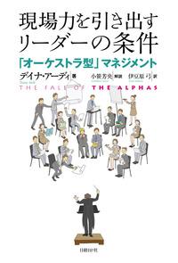 現場力を引き出すリーダーの条件 「オーケストラ」型マネジメント-電子書籍