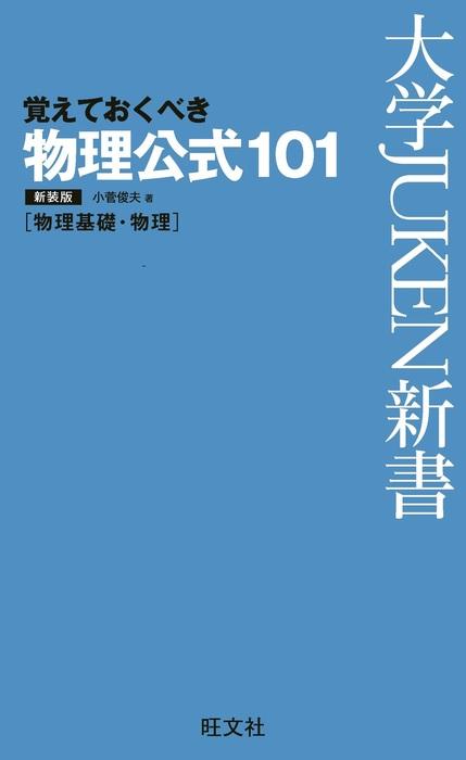 覚えておくべき物理公式101 新装版-電子書籍-拡大画像