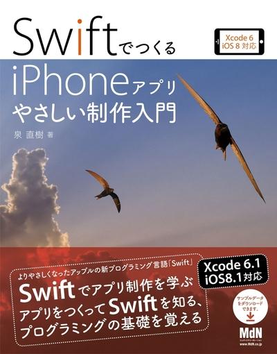 SwiftでつくるiPhoneアプリ やさしい制作入門 Xcode 6/iOS 8対応-電子書籍