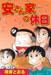安さん家の休日-電子書籍
