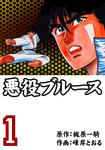 悪役ブルース 1-電子書籍