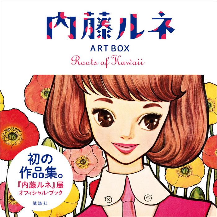 内藤ルネ ART BOX Roots of Kawaii 【無料お試し読み版】拡大写真