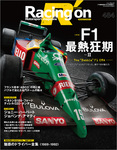 Racing on No.484-電子書籍