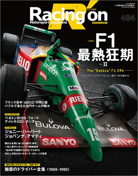 Racing on No.484拡大写真