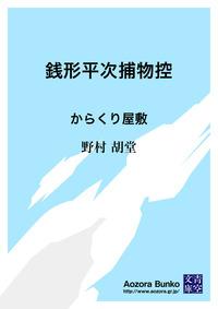銭形平次捕物控 からくり屋敷-電子書籍