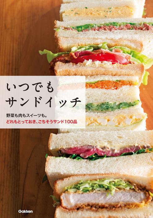 いつでもサンドイッチ拡大写真