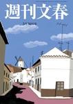 週刊文春 3月30日号-電子書籍
