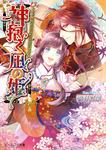 神抱く凪の姫1 ~キレ神様、お目覚めにございます~-電子書籍