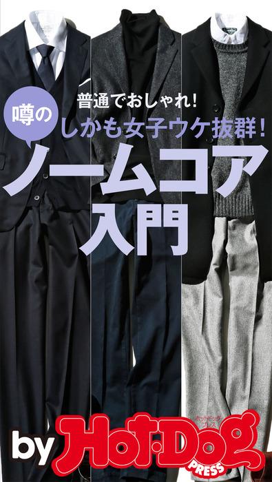 バイホットドッグプレス 噂のノームコア入門  2014年 11/21号-電子書籍-拡大画像