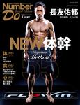 Number Do(ナンバー・ドゥ)Special Edition 長友佑都 メソッド55 NEW体幹 (Sports Graphic Number PLUS(スポーツグラフィック ナンバープラス))-電子書籍
