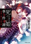 死にたがり姫事件譚 -黒猫に捧げる愛の話--電子書籍