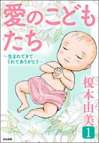 「愛のこどもたち(ぶんか社コミックス)」シリーズ