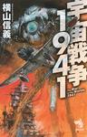 宇宙戦争1941-電子書籍