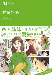 若草物語-電子書籍