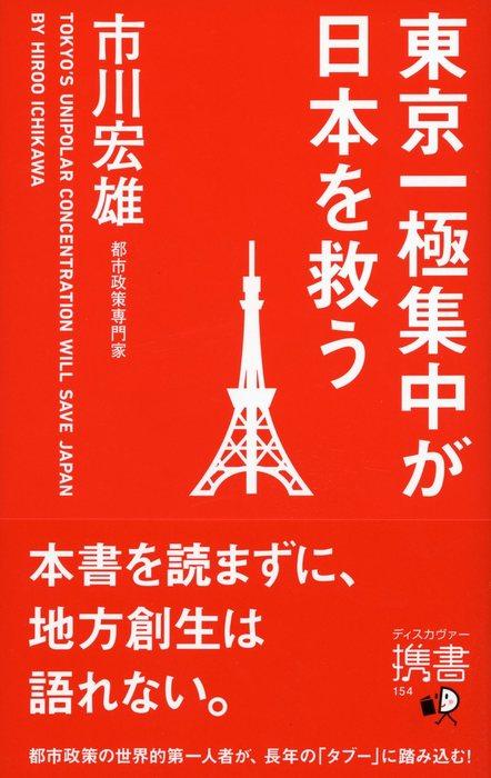 東京一極集中が日本を救う拡大写真
