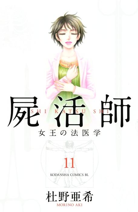 屍活師 女王の法医学(11)拡大写真